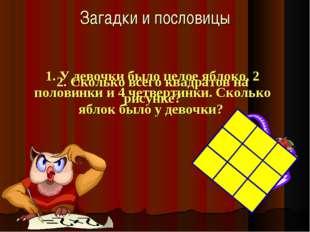 Загадки и пословицы 1. У девочки было целое яблоко, 2 половинки и 4 четвертин