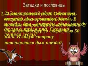 Загадки и пословицы 1. Летела стая гусей. Один гусь впереди, два – позади, од