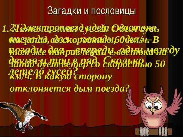 Загадки и пословицы 1. Летела стая гусей. Один гусь впереди, два – позади, од...