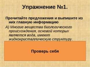 Упражнение №1. Прочитайте предложения и выпишите из них главную информацию А)