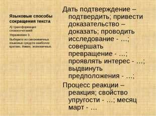 Языковые способы сокращения текста Дать подтверждение – подтвердить; привести