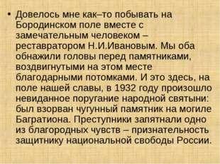 Довелось мне как–то побывать на Бородинском поле вместе с замечательным челов