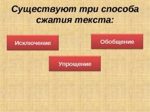 Существуют три способа сжатия текста: