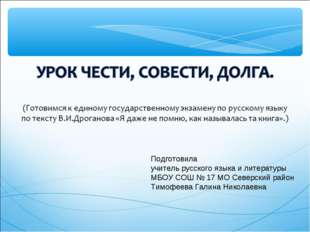Подготовила учитель русского языка и литературы МБОУ СОШ № 17 МО Северский ра