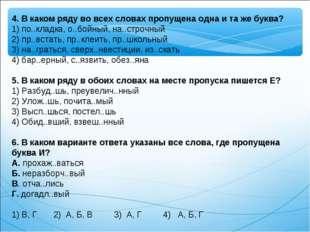 4. В каком ряду во всех словах пропущена одна и та же буква? 1) по..кладка, о