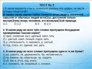 ТЕСТ № 2 1.В каком варианте ответа правильно указаны все цифры, на месте кото