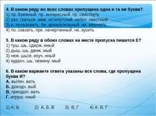 4. В каком ряду во всех словах пропущена одна и та же буква? 1) пр..брежный,