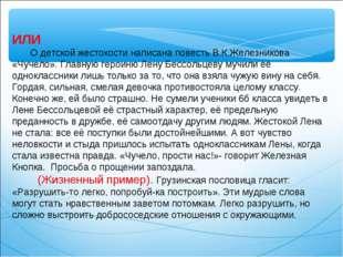 ИЛИ О детской жестокости написана повесть В.К.Железникова «Чучело». Главную г