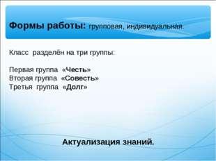 Формы работы: групповая, индивидуальная. Класс разделён на три группы: Первая