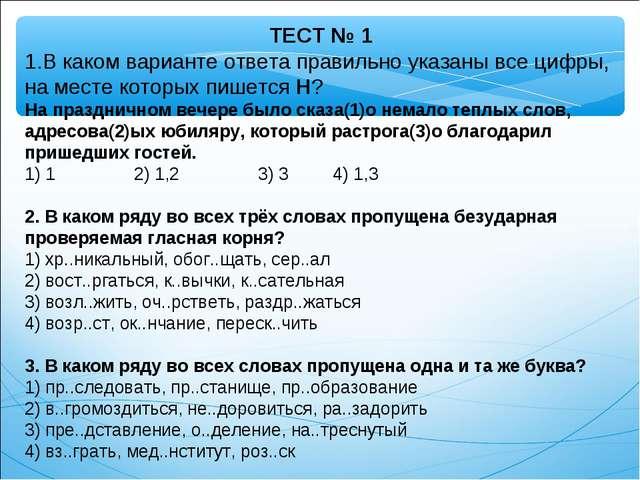 ТЕСТ № 1 1.В каком варианте ответа правильно указаны все цифры, на месте кото...