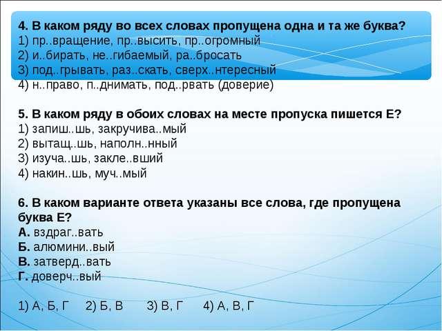 4. В каком ряду во всех словах пропущена одна и та же буква? 1) пр..вращение,...