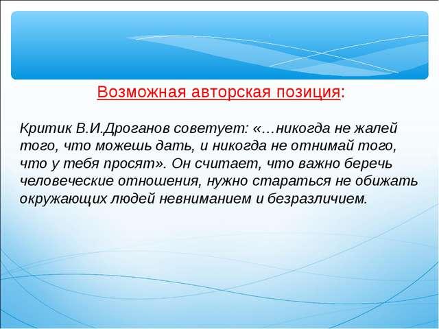 Возможная авторская позиция: Критик В.И.Дроганов советует: «…никогда не жалей...