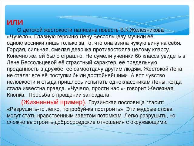 ИЛИ О детской жестокости написана повесть В.К.Железникова «Чучело». Главную г...