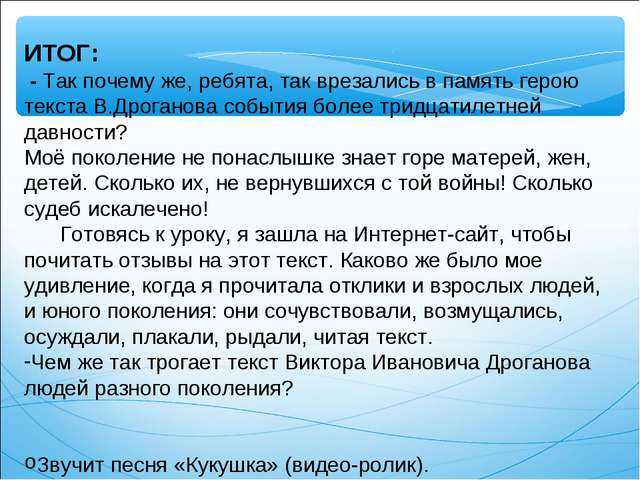 ИТОГ: - Так почему же, ребята, так врезались в память герою текста В.Дроганов...