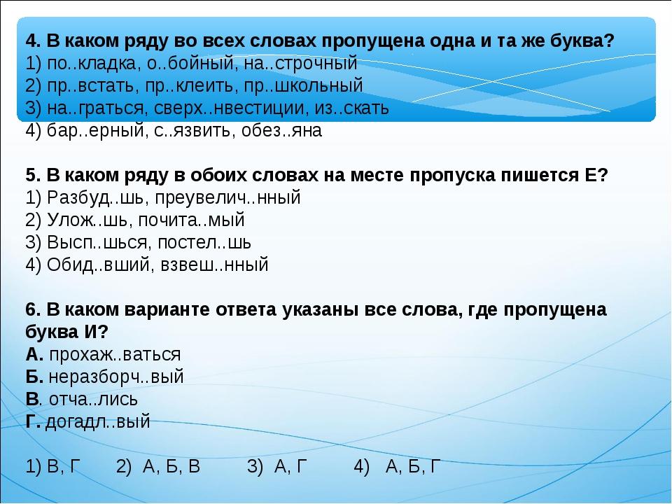 4. В каком ряду во всех словах пропущена одна и та же буква? 1) по..кладка, о...