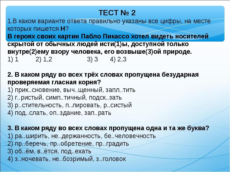 ТЕСТ № 2 1.В каком варианте ответа правильно указаны все цифры, на месте кото...