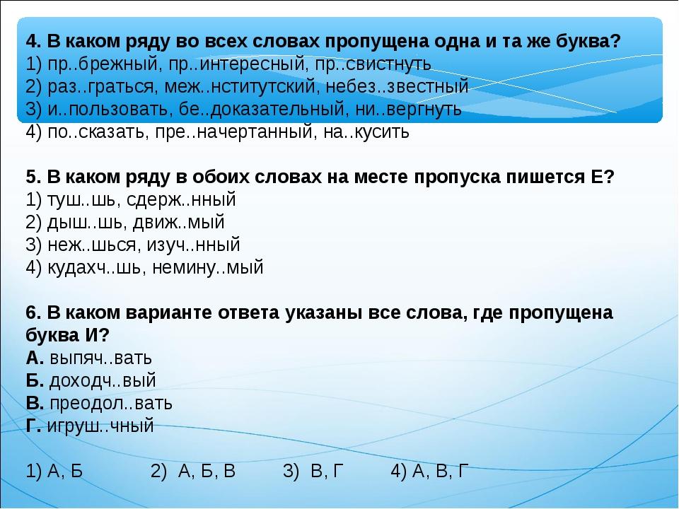 4. В каком ряду во всех словах пропущена одна и та же буква? 1) пр..брежный,...