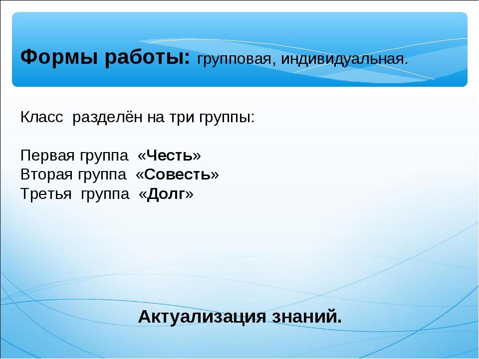 Формы работы: групповая, индивидуальная. Класс разделён на три группы: Первая...