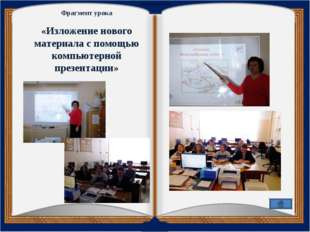 «Изложение нового материала с помощью компьютерной презентации» Фрагмент урока