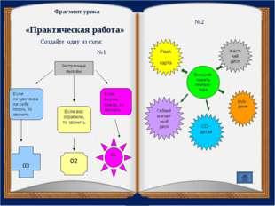 «Практическая работа» Фрагмент урока Создайте одну из схем: №2 №1