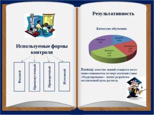 Результативность Используемые формы контроля Вывод: качество знаний учащихся