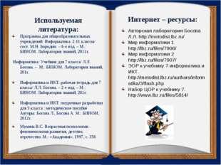 Интернет – ресурсы: Используемая литература: Программа для общеобразовательны