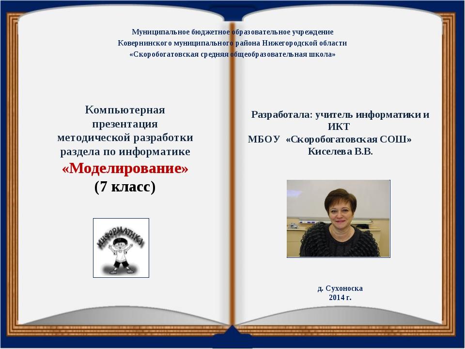 Муниципальное бюджетное образовательное учреждение Ковернинского муниципально...