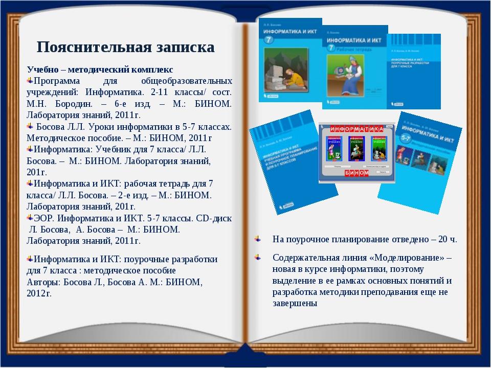 Пояснительная записка Учебно – методический комплекс Программа для общеобразо...