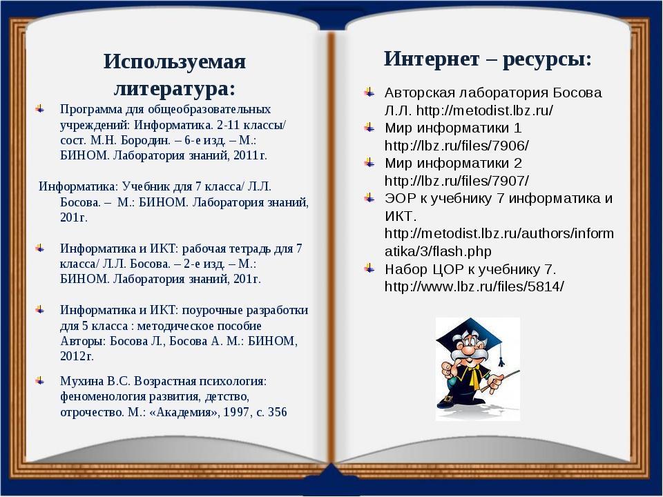 Интернет – ресурсы: Используемая литература: Программа для общеобразовательны...