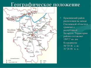 Географическое положение Краснинский район расположен на западе Смоленской об