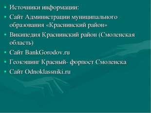 Источники информации: Сайт Администрации муниципального образования «Краснинс