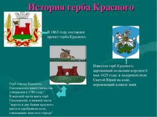 История герба Красного . Известен герб Красного, дарованный польским королем