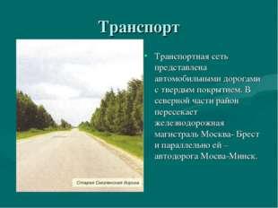 Транспорт Транспортная сеть представлена автомобильными дорогами с твердым по