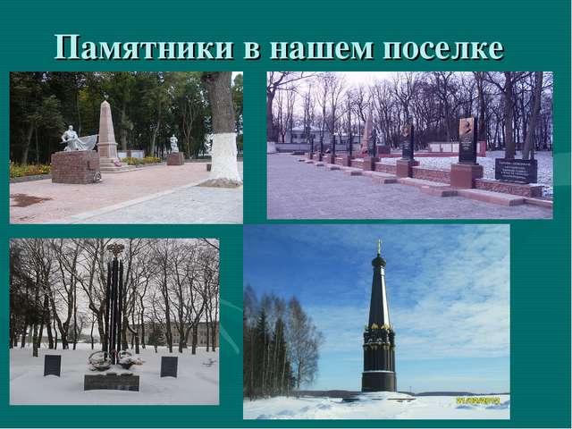 Памятники в нашем поселке