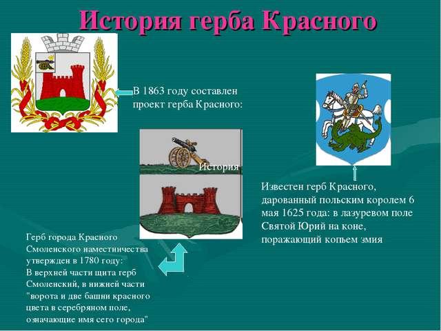 История герба Красного . Известен герб Красного, дарованный польским королем...