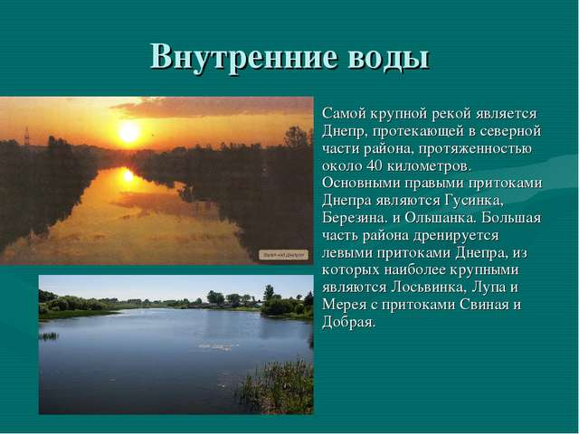 Внутренние воды Самой крупной рекой является Днепр, протекающей в северной ча...