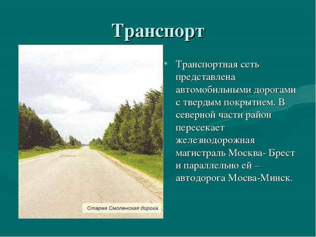 Транспорт Транспортная сеть представлена автомобильными дорогами с твердым по...