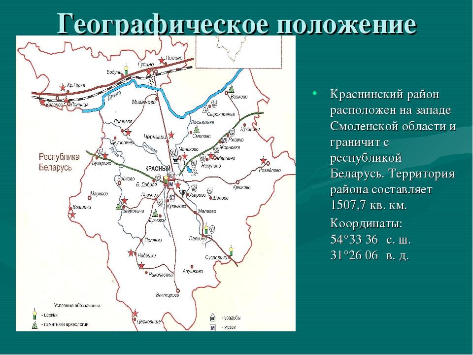 Географическое положение Краснинский район расположен на западе Смоленской об...