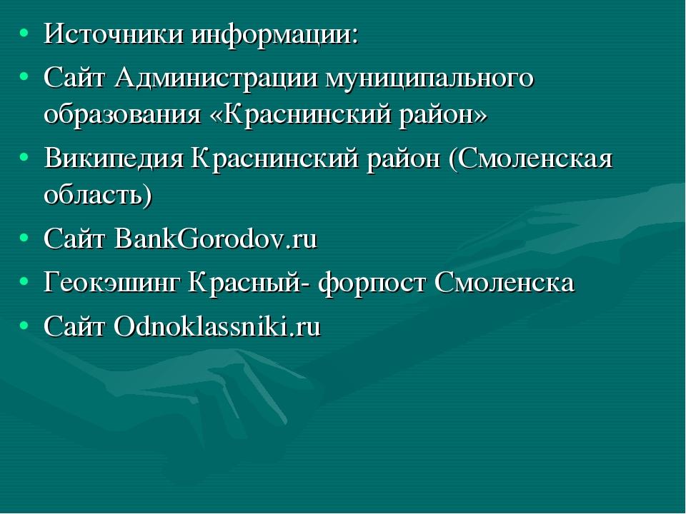 Источники информации: Сайт Администрации муниципального образования «Краснинс...
