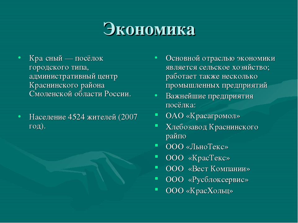 Экономика Кра́сный — посёлок городского типа, административный центр Краснинс...