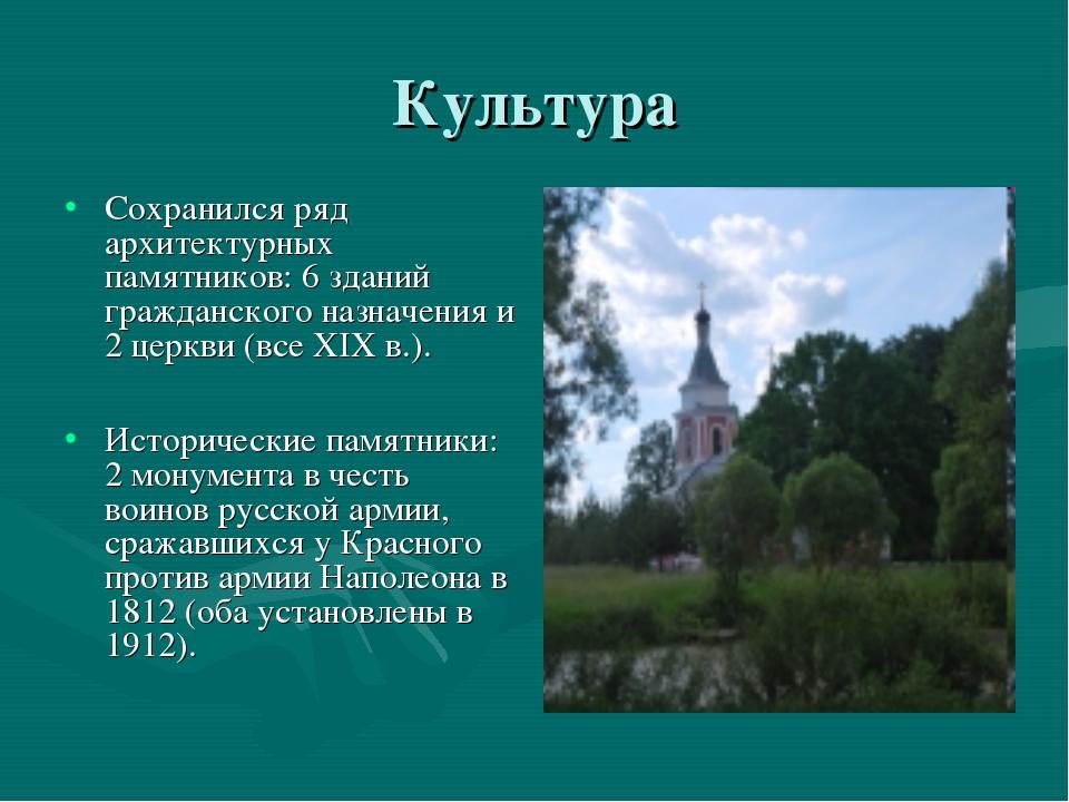 Культура Сохранился ряд архитектурных памятников: 6 зданий гражданского назна...