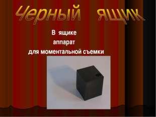 В ящике аппарат для моментальной съемки