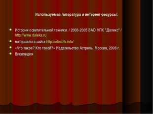 Используемая литература и интернет-ресурсы: История осветительной техники. /