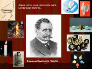 Александр Николаевич Ладыгин Лучина, костер, свеча, керосиновая лампа, электр