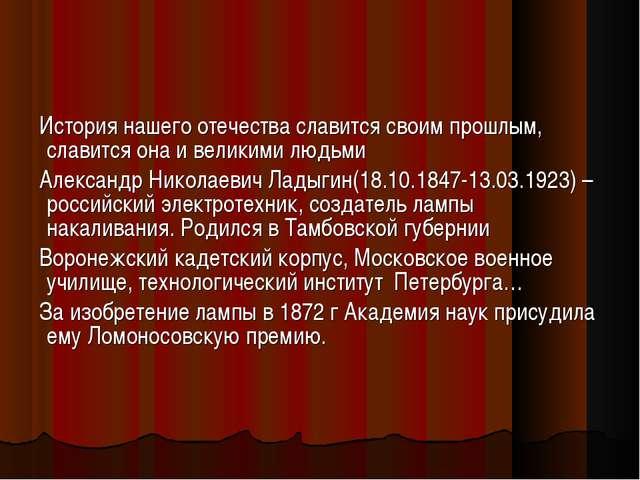 История нашего отечества славится своим прошлым, славится она и великими люд...