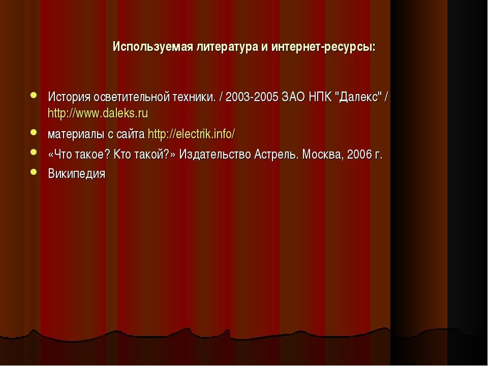 Используемая литература и интернет-ресурсы: История осветительной техники. /...