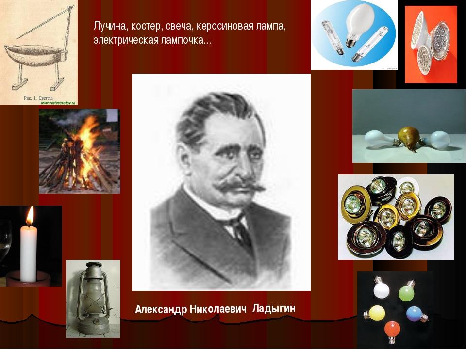 Александр Николаевич Ладыгин Лучина, костер, свеча, керосиновая лампа, электр...