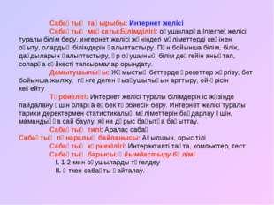 Сабақтың тақырыбы: Интернет желісі Сабақтың мақсаты:Білімділігі: оқушыларға