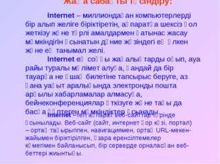 Жаңа сабақты түсіндіру:  Internet – миллиондаған компьютерлерді бір алып ж