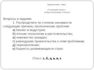 Закрепление темы «У роковой черты». (обществознание, 8 класс) Вопросы и зада